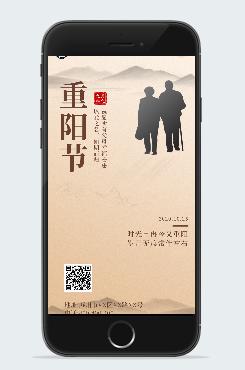 重阳佳节手机海报