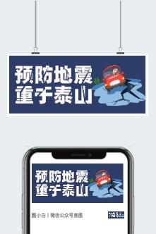 地震常识宣传图片