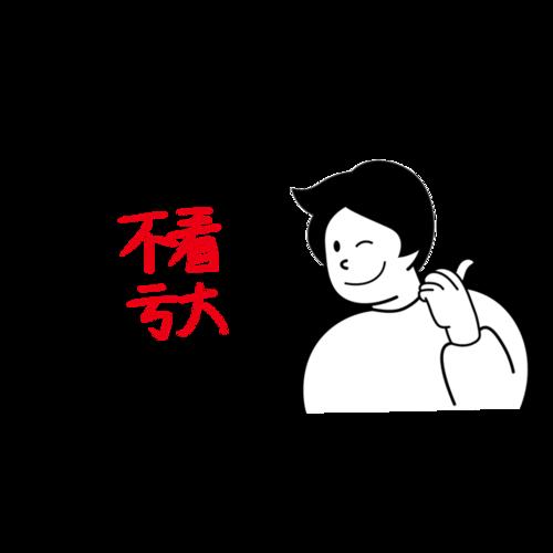 双十一黑白漫画边框