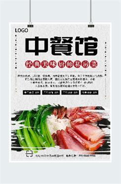 中餐厅宣传海报