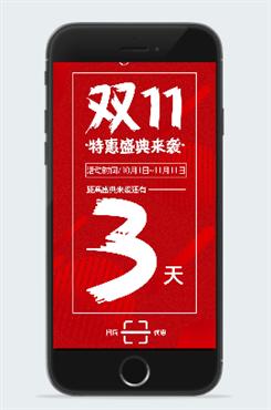 双十一促销主题海报