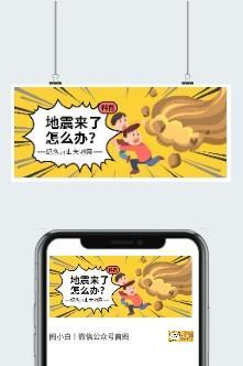 预防地震宣传海报