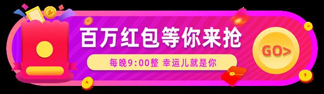 百万红包雨banner