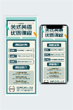 美式英语课程宣传海报