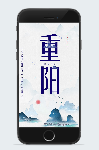 重阳节贺卡图片