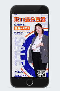 双十一直播宣传海报