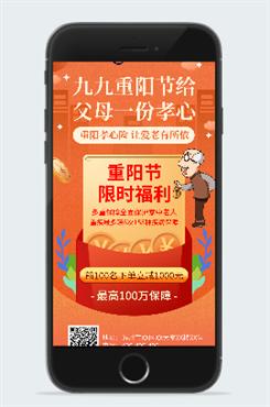 重阳节保险海报