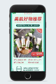 双十一美妆活动海报