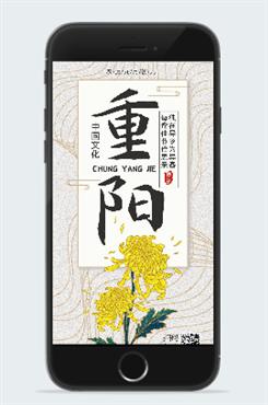 重阳节菊花习俗海报