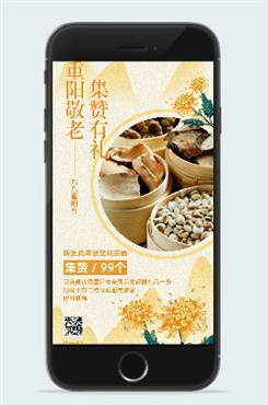 重阳节药店pop海报