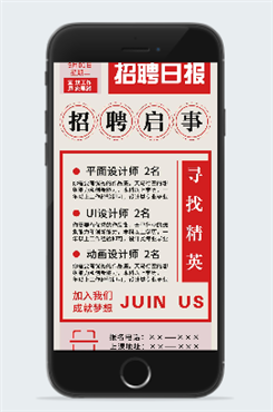 2020秋招海报