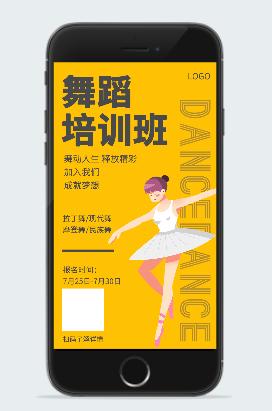 舞动人生舞蹈培训班招生海报