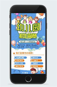 幼儿园招生简章广告图片