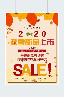 秋冬女装促销海报