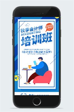 秋季会计师培训招生海报