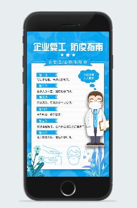 企业防疫海报