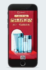 双十一化妆品海报