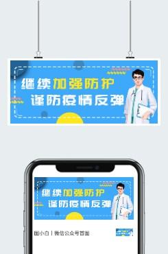 加强疫情防护宣传图片