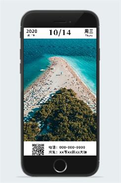 十一月你好日签手机海报