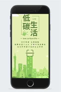 手绘低碳生活海报