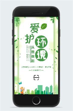 手绘爱护环境宣传海报