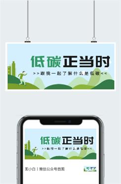 低碳生活微信公众号首页图片