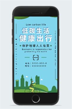 低碳环保海报手绘图片
