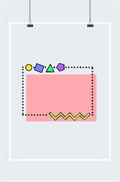 简约清新几何边框