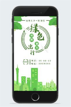 绿色出行环保宣传海报