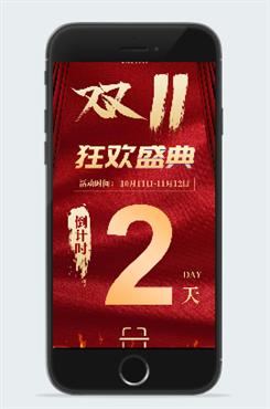 双11狂欢盛典促销海报