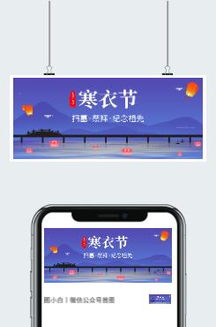 中国风寒衣节公众号首图