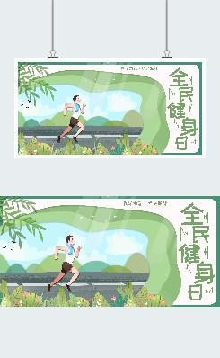 健身运动展板