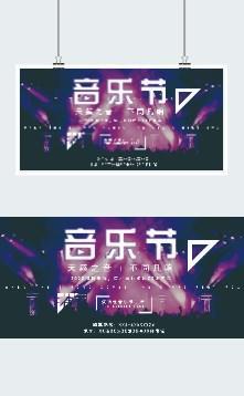 音乐节宣传展板