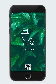 绿色植物背景早安梦想图片