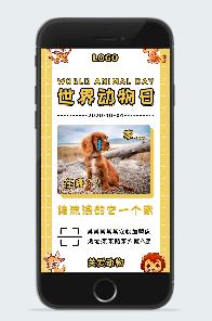 幼儿园保护动物海报