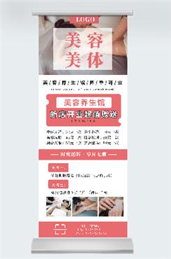 美容院开业大酬宾活动海报