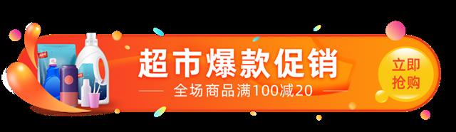 超市促销宣传banner