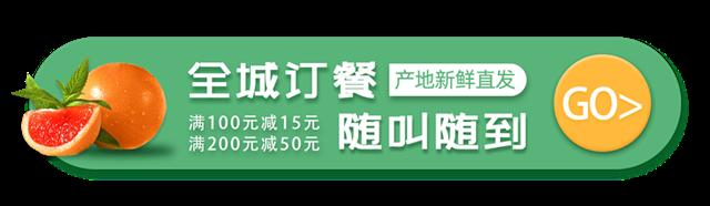 新鲜水果全城配送banner