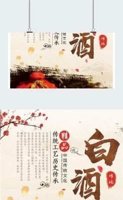 中国白酒传统工艺宣传展板