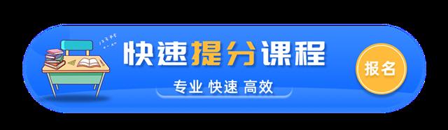 快速提分课程banner