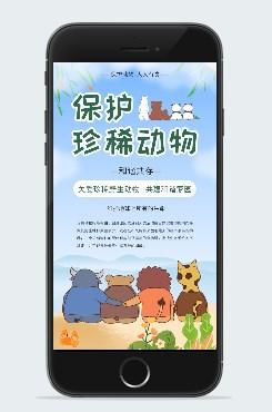 手绘保护动物公益海报