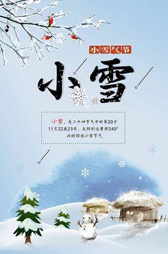 小雪节气祝福图片