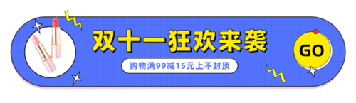 双11化妆品banner