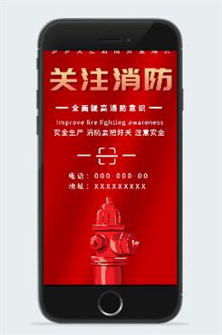 消防宣传日主题海报