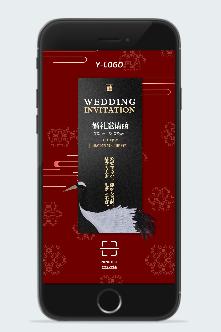 国潮风创意婚礼邀请函