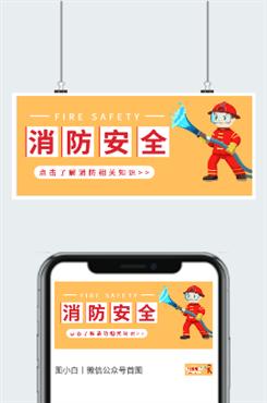 消防宣传日公众号首图