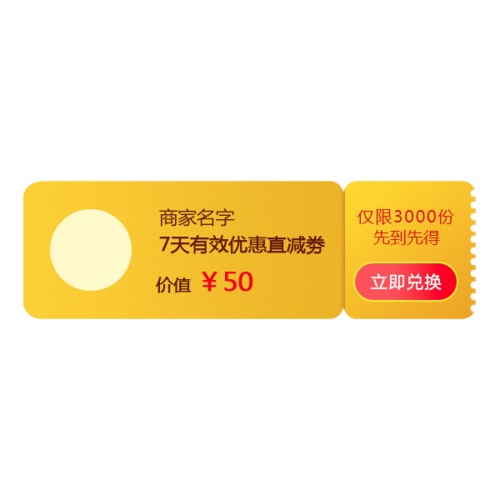 优惠券标签