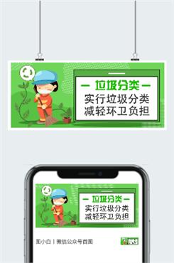 南京垃圾分类图片