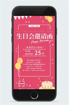 生日电子邀请函