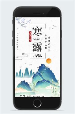国潮插画风寒露节气海报